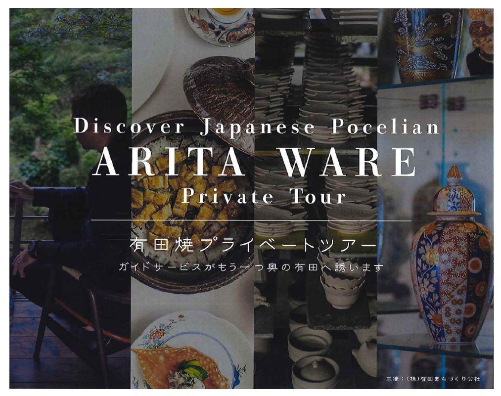 ARITA WARE Private Tour <아리타도자기 프라이빗 투어>