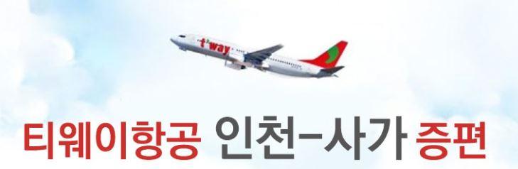 티웨이항공 사가 - 인천 증편 운항 스케줄 안내